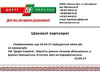 УВАГА! 24.05.17 відбудеться зміна цін.