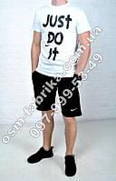 Классный летний комплект мужской NIKE JUST DO IT белая футболка + черные шорты Nike