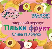 Еко Пастила (сухофрукт) Слива + Яблуко - здоровий перекус!