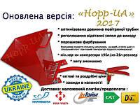 """Штукатурный ковш хоппер """"Hopp-UA 2017"""""""