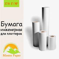 Бумага инженерная для плоттеров 170г/м 610мм (А1+) х 50м