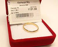 Кольцо обручальное золотое 1,33 гр 585 проба.