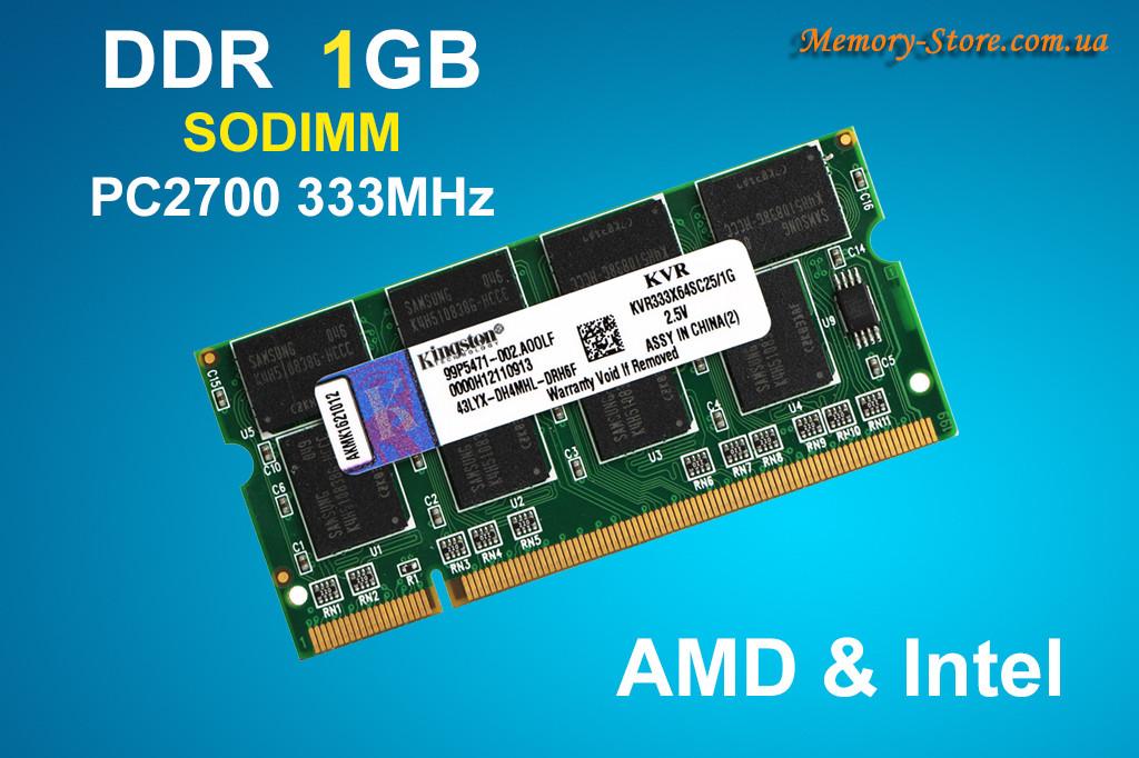 Оперативна пам'ять для ноутбука DDR1 SODIMM DDR 1Gb 333MHz PC2700, Kingston