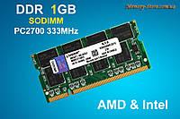 Оперативная память для ноутбука DDR1 DDR SODIMM 1Gb 333MHz PC2700, Kingston