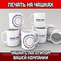 Печать лого на чашках