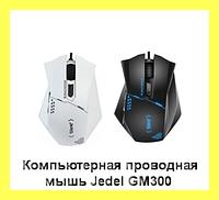 Компьютерная проводная мышь Jedel GM300
