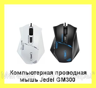 Компьютерная проводная мышь Jedel GM300 , фото 2