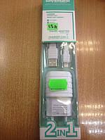 Комплект зарядный 2 в 1 для iPhone 5/5s/6/6s/7/7plus