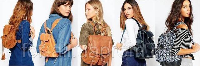 Модный женский рюкзак. Какой выбрать?