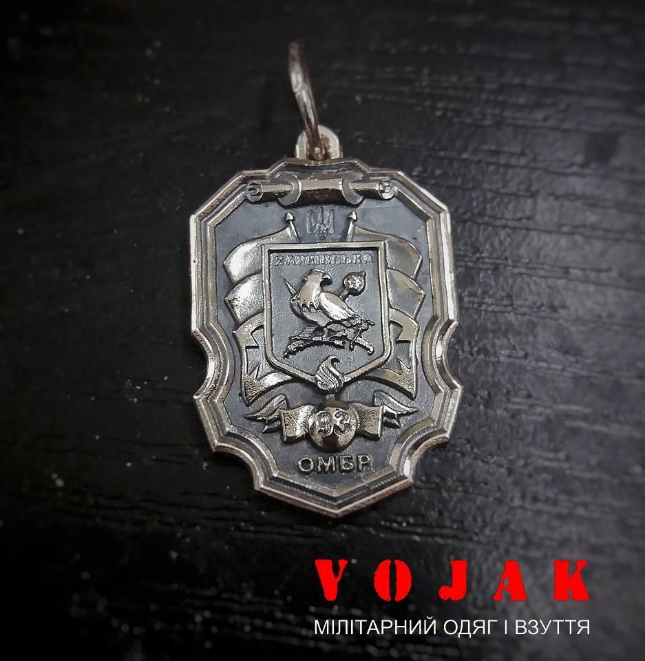 """Кулон """"93 бригада"""""""