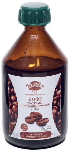 Пропиленгликолевый экстракт кофе, 100 мл