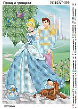 ЮМА-559 Принц и принцеса