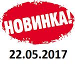 Поступления за 22 мая 2017