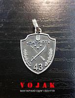 """Кулон """"43 БАТ ПАТРИОТ"""""""