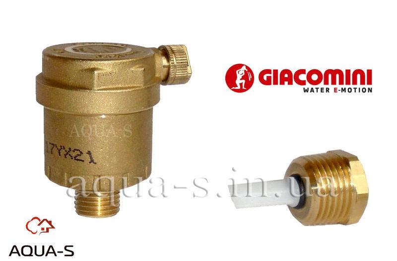 """Воздухоотводчик автоматический Giacomini DN 1/2"""" для систем отопления (с клапаном) R881IY003"""