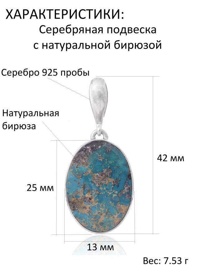 Серебряная подвеска с натуральной бирюзой 13042 1 картинка