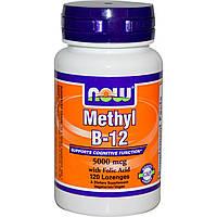 Now Foods, Метил B-12, 5000 мкг, 120 леденцов