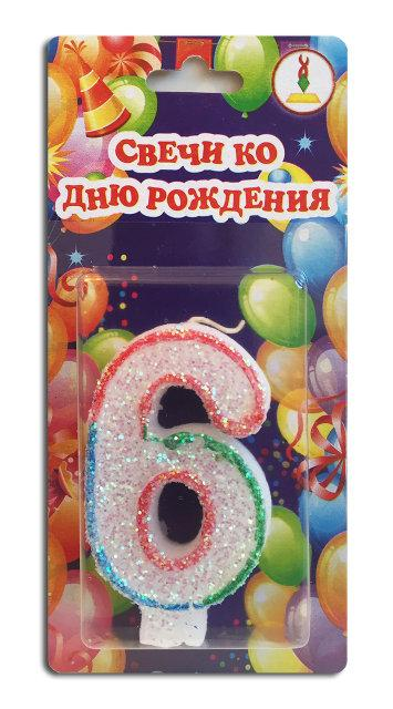 """Свеча - цифра """"6"""" для торта с радужной окантовкой"""
