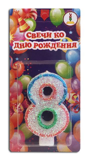 """Свеча - цифра """"8"""" для торта с радужной окантовкой"""