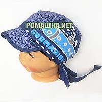 Детская кепка-бандана с козырьком для мальчика р. 48-50 ТМ Ромашка 3577 Синий 48