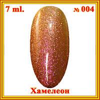 Dis УФ Гель-лак Хамелеон 7,5 мл. тон 004 Коричневый
