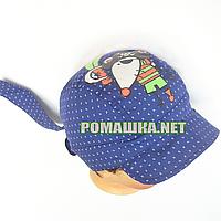 Детская кепка-бандана с козырьком для мальчика р. 48-50 ТМ Ромашка 3572 Синий 48