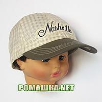 Детская кепка бейсболка для мальчика р. 52 ТМ Ромашка 3645 Коричневый