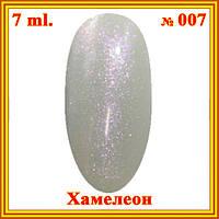 Dis УФ Гель-лак Хамелеон 7,5 мл. тон 007 Белый