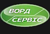 """ТОВ """"ВОРД СЕРВИС"""""""