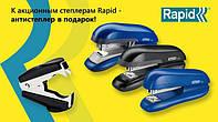 Купи степлер Rapid получи   скобоудалитель Rapid в подарок
