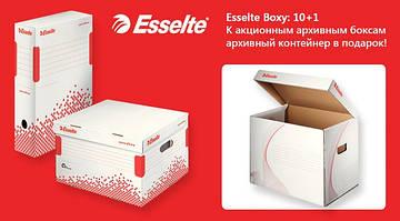 Купи 10 архивных коробок Ессельте получи 1 архивный контейнер в подарок