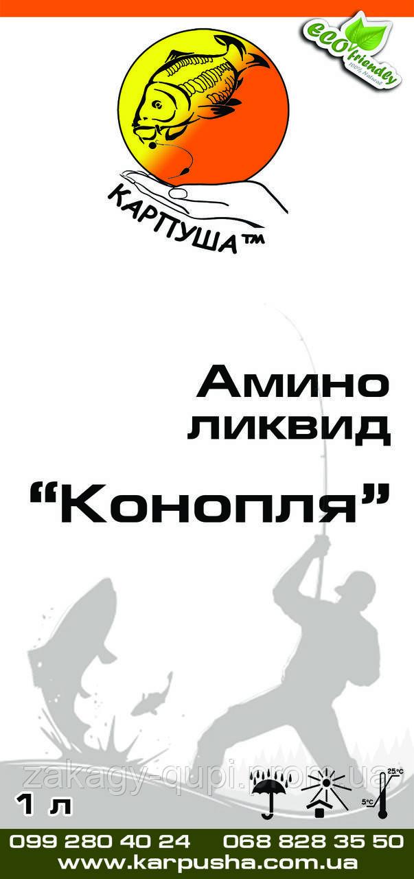 """Амино ликвид """"Конопля"""" 1 л"""