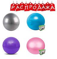 Мяч для фитнеса 85см Profit Ball. РАСПРОДАЖА