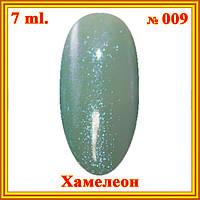 Dis УФ Гель-лак Хамелеон 7,5 мл. тон 009 Аквамариновый Крайола