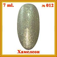 Dis УФ Гель-лак Хамелеон 7,5 мл. тон 012 Серебряный
