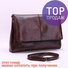 Клатч темно-коричневый / маленькая сумочка на плечо