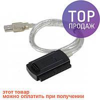 Переходник USB SATA IDE 2.5/3.5 адаптер / Аксессуары для компьютера