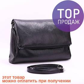 Клатч черный / маленькая сумочка на плечо