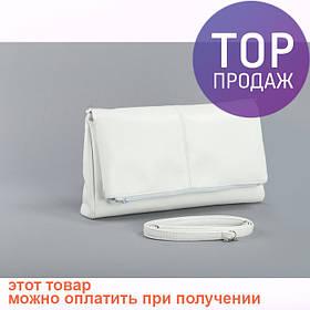 Клатч белый / маленькая сумочка на плечо