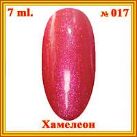 Dis УФ Гель-лак Хамелеон 7,5 мл. тон 017 Вишнево- Розовый