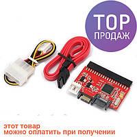 Переходник SATA IDE 100/133 адаптер двусторонний / Аксессуары для компьютера