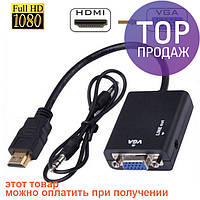 HDMI на VGA адаптер конвертер видео + аудио 1080P / Аксессуары для компьютера