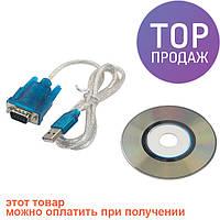Переходник адаптер кабель USB RS232 DB9 COM c CD / Аксессуары для компьютера