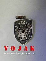 """Кулон """"12 БТРО"""" (""""Киев"""")"""