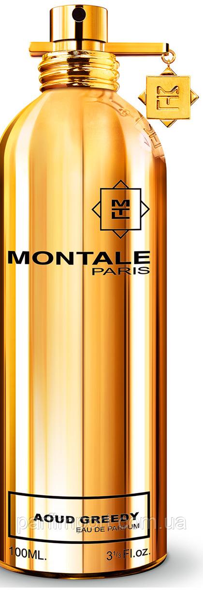 MONTALE AOUD GREEDY EDP 50 ml  парфюм унисекс (оригинал подлинник  Франция)