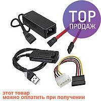 Переходник USB SATA IDE 2.5/3.5 c блоком питания / Аксессуары для компьютера