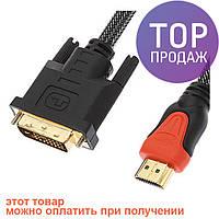 Кабель-переходник DVI-D (Dual Link) (M) - HDMI (M) 1.5 м / Аксессуары для компьютера
