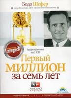 Бодо Шефер Первый миллион за семь лет Mp3