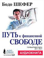 Бодо Шефер Путь к финансовой свободе Mp3