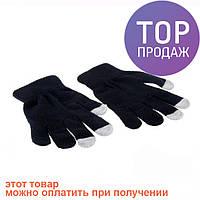 Перчатки для сенсорных экранов телефона Glove Touch / Аксессуары для телефонов